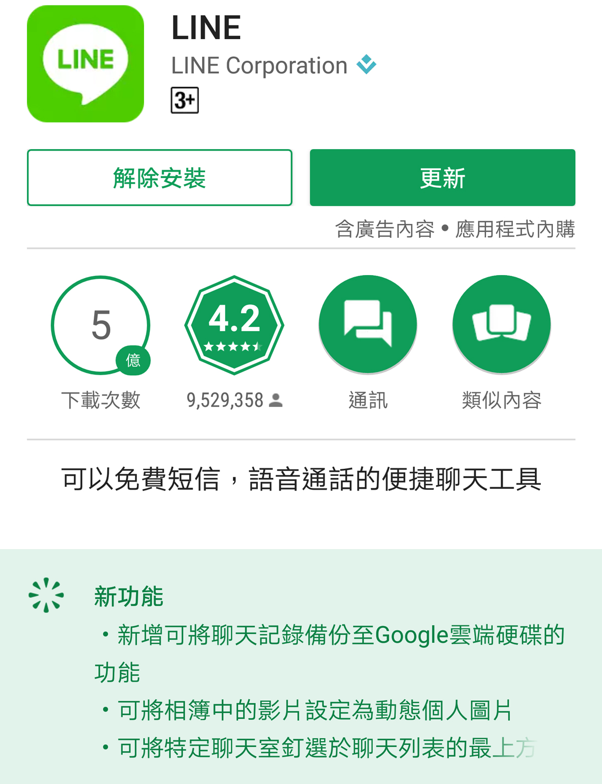 LINE Android 7.5版新增聊天記錄備份還原機制!手機更換後不用再擔心LINE聊天記錄該如何轉移了 - 傳說中的挨踢部門