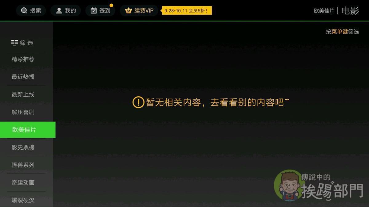 教您如何破解小米盒子、小米小盒子臺灣地區無法觀看影片的限制 - 傳說中的挨踢部門