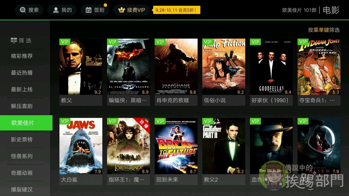 教您如何免Root讓小米盒子、小米電視翻牆回中國看海量影片解除地區限制! - 傳說中的挨踢部門