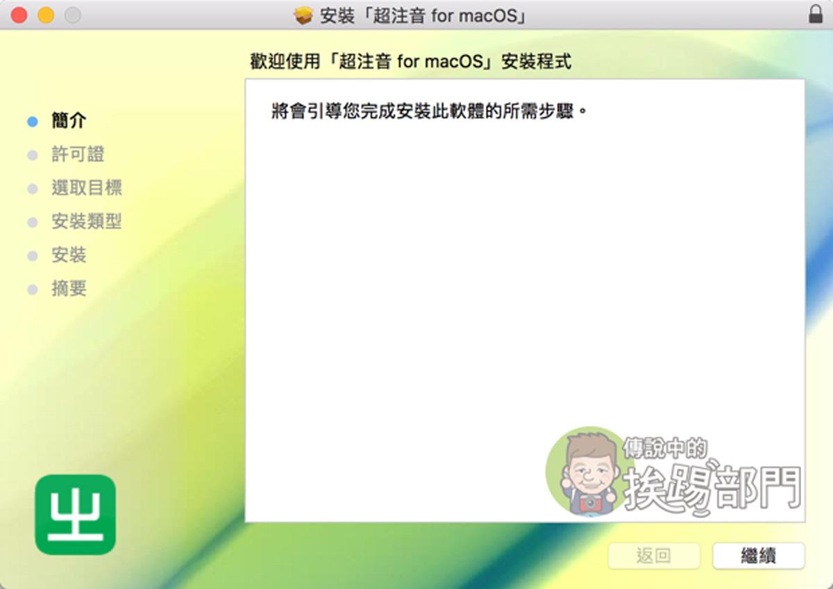 MAC 注音輸入法新選擇!超注音 macOS 版推出免費下載中 - 傳說中的挨踢部門
