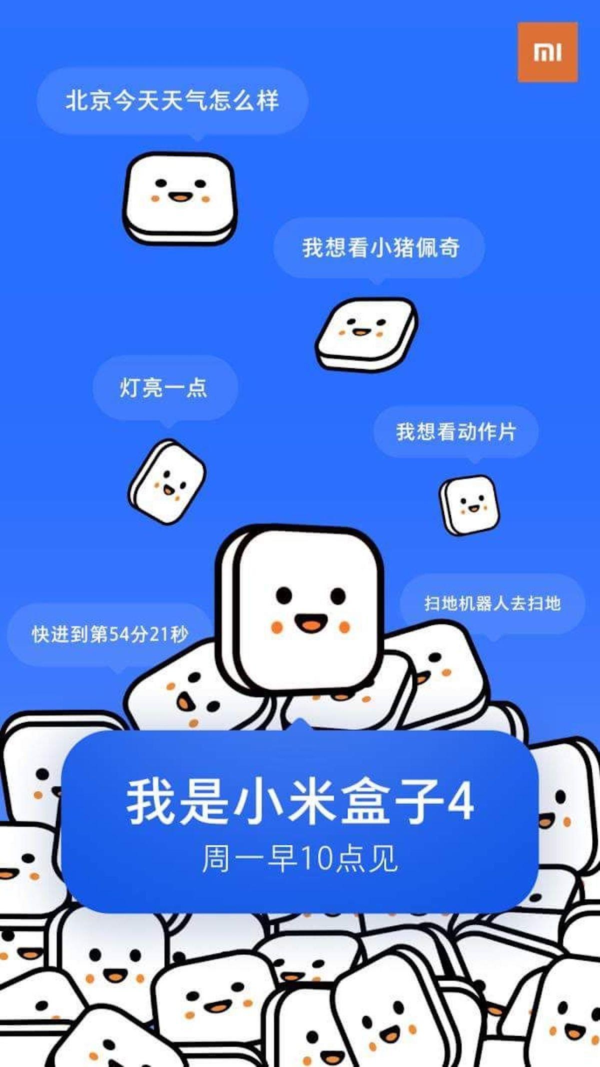 小米盒子 4 將搭載AI人工智慧語音功能? 1月29日即將發表! - 傳說中的挨踢部門