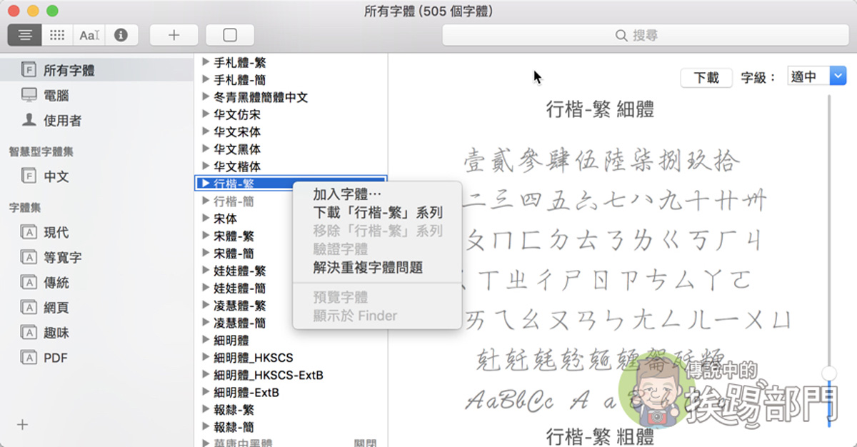 Mac 內建的字型究竟能不能商用?有辦法停用有授權疑慮的字型嗎? - 傳說中的挨踢部門