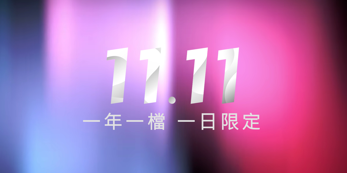 2018雙11光棍節好物分享!臺灣之星 LINE 認證綁定教學,沒綁定無法申辦..... - 傳說中的挨踢部門