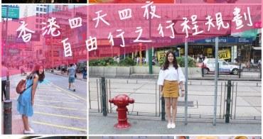 香港自由行行程規劃花費|拍照狂看這! 香港四天四夜自由行好吃又好拍! 第一次香港自助就愛上了♥ (香港必吃必去/香港旅遊住宿心得/香港網路/香港機票)