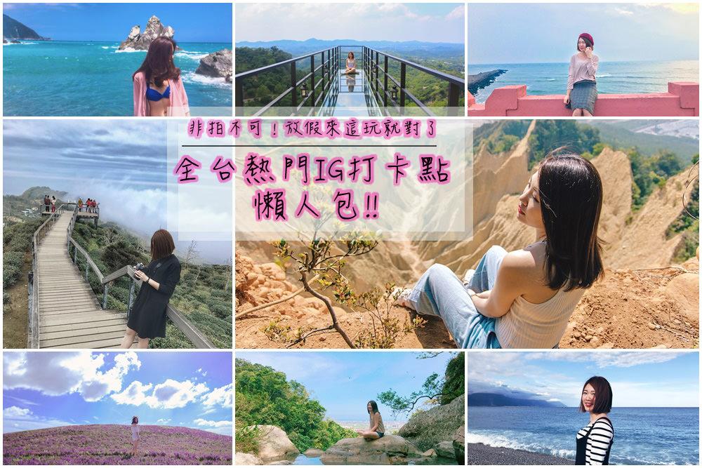 2019臺灣IG打卡景點|非拍不可!!全臺熱門打卡景點。放假來這玩就對了