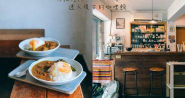 迪化街美食|古一小舍:印度風咖哩太陽蛋,還有台南味的鍋燒意麵@捷運北門站/台北咖哩推薦/大稻埕美食