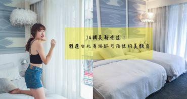 台北住宿推薦 IG網美都住這!精選7間台北有浴缸可拍照的美飯店,質感採光好高CP值商旅