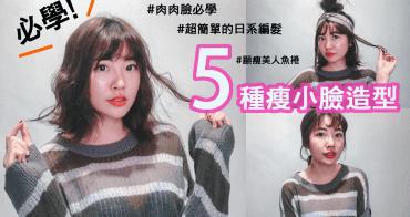 五款簡單瘦小臉造型教學!自己也可以編髮日系造型,長髮短髮皆適合