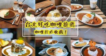 台北咖哩餐廳推薦 咖哩控必吃IG超紅12間咖哩美食,好吃咖哩持續更新中@台北捷運餐廳