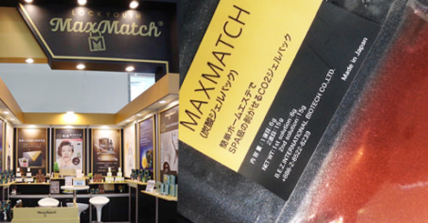 讓女人最有安全感的面膜新誕生!造成搶購的MaxMatch日本製美肌注氧碳酸膜妳知道了嗎?