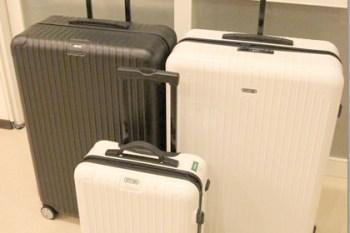 ★品牌★RIMOWA SALSA行李箱,菜瓜布生日禮物