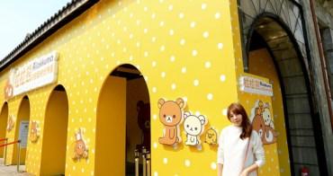 ★台北★拉拉熊的甜蜜時光特展,真是萌翻啦(只到320)