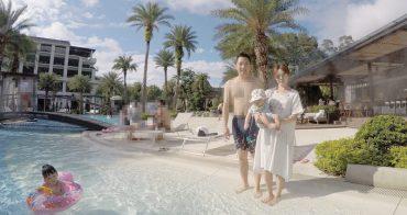 ★桃園★大溪笠復威斯汀度假酒店二訪,北部親子度假好去處