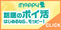 モッピー!ポイ活応援ポイントサイト