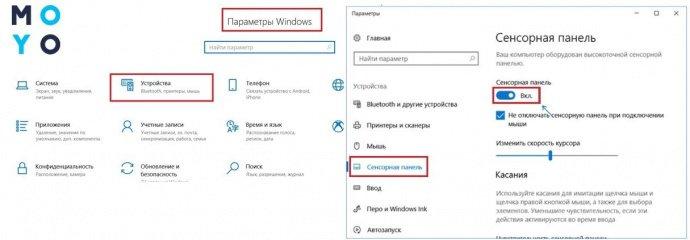 Απενεργοποίηση του touchpad σε ένα φορητό υπολογιστή μέσω των ρυθμίσεων των Windows