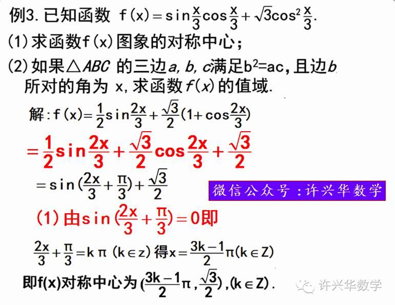 三角函數里的升冪公式、降冪公式、二倍角公式、半角公式-三角函數降冪升冪公式推導