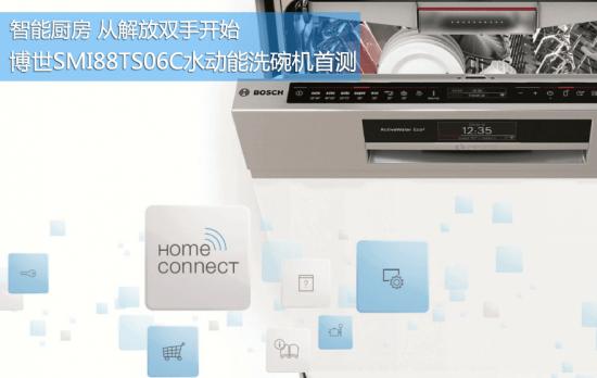 kitchen aid dishwashers retro stoves 智能净享体验博世smi88ts06c洗碗机首测 厨房辅助洗碗机