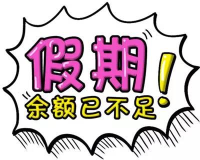 【新年特輯】春節假日最后一天。這些事你都做了嗎?!