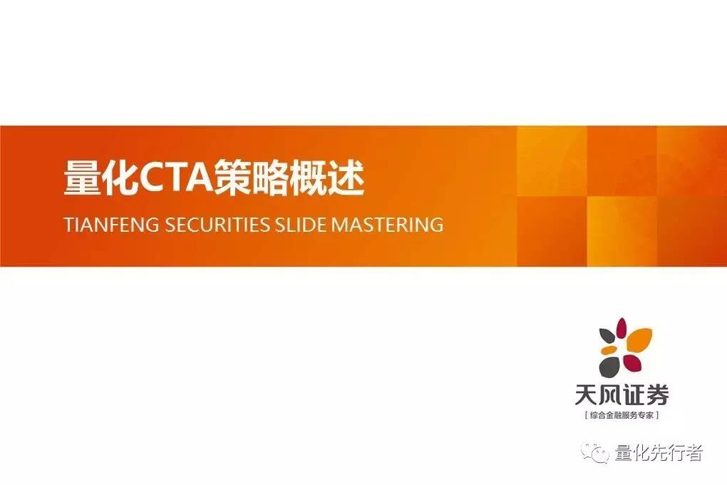 CTA系列之一:量化CTA策略概述