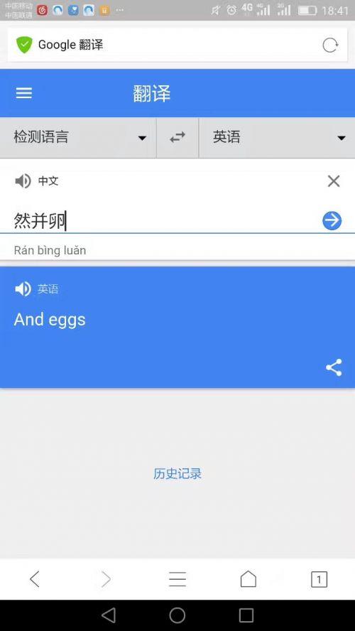 谷歌翻譯爆紅。說明人們缺乏對中國互聯網技術的自信