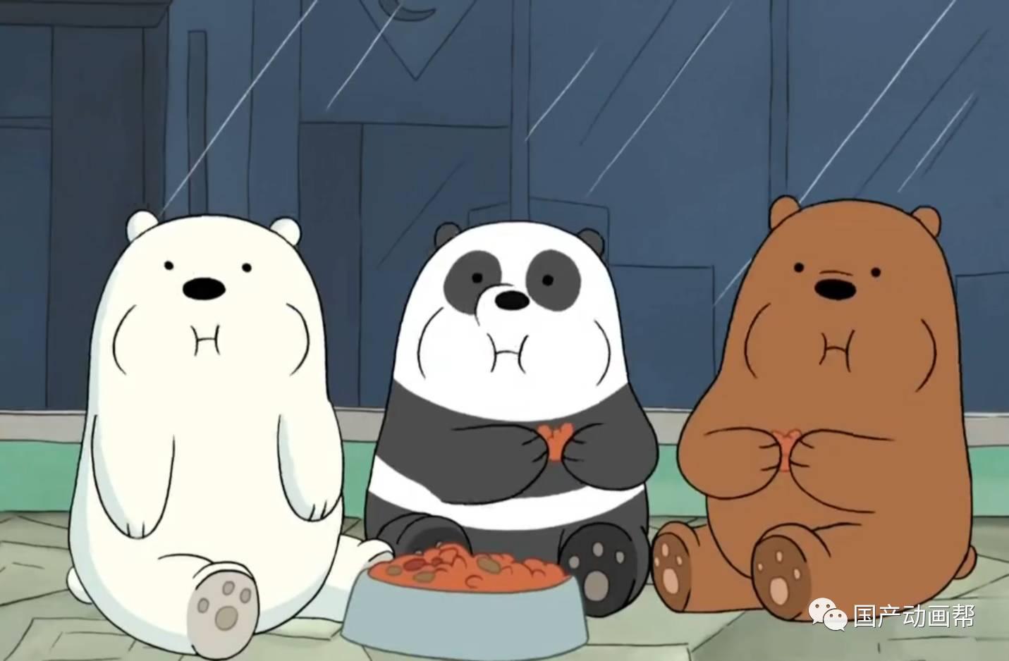 【咱們裸熊】三只小熊的故事