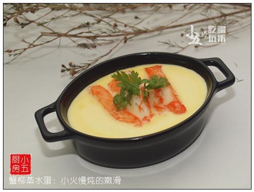 蟹柳蒸水蛋:小火慢燉的嫩滑