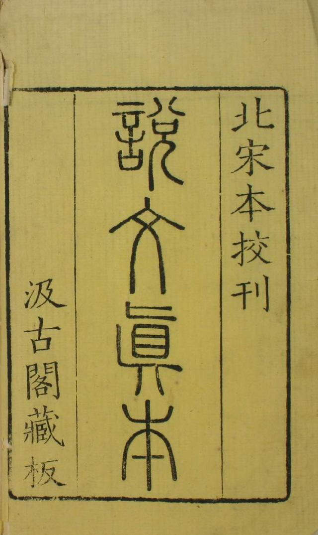王寧老師:怎樣學習《說文解字》