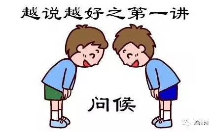 越說越好:用越南語打招呼(越南旅游/生活/留學/工作必學)