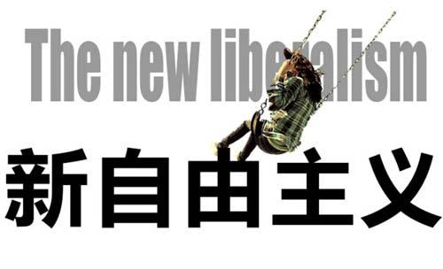 西報:新自由主義是加劇社會不平等的禍根 【貓眼看人】-凱迪社區