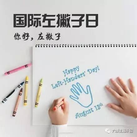國際左撇子日。聽說左撇子主宰了世界?