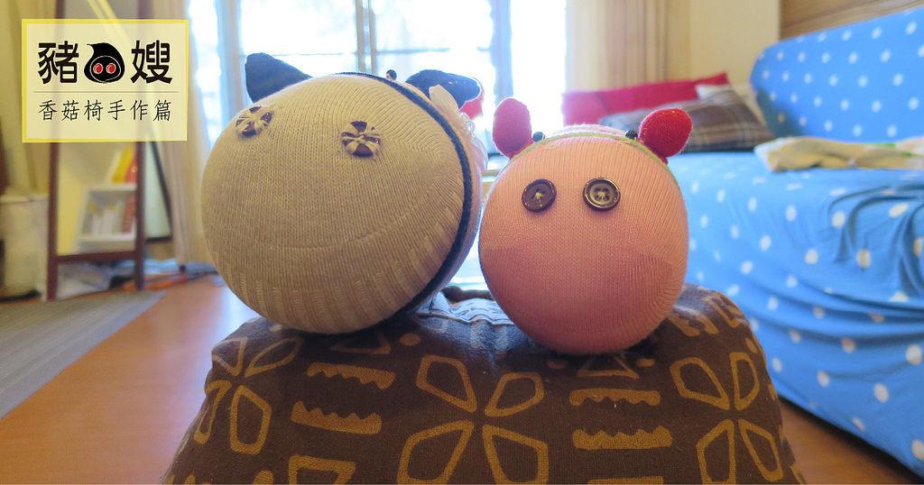 │手作│枯木重生香菇椅。DIY兩隻豬的幸福小凳子。汰舊打造新組合。廢物再利用篇