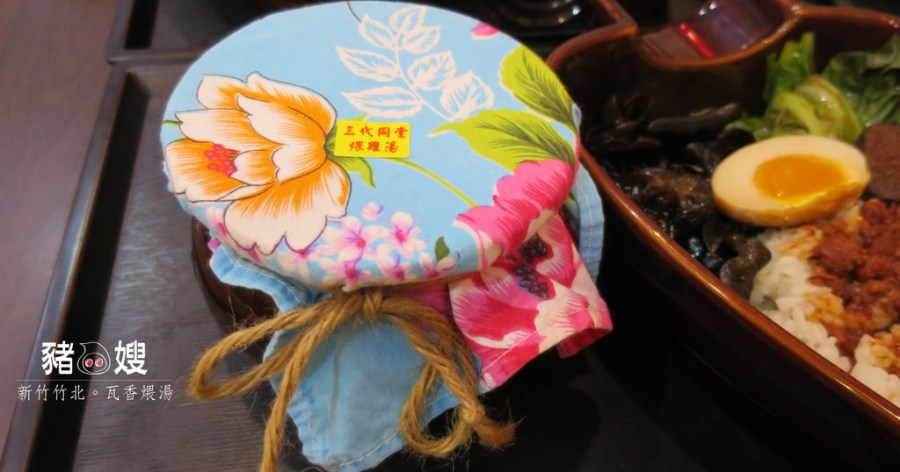 │新竹│竹北瓦香煨湯。味噌煨豬腳。韓式泡菜獅子頭。來去新瓦屋附近的私房菜餐廳