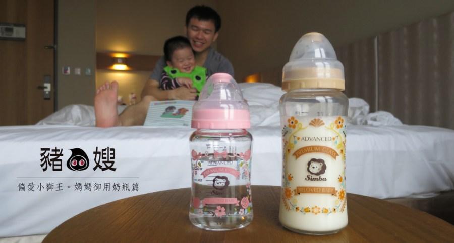 │育兒│就偏愛小獅王辛巴。蘿蔓晶鑽寬口玻璃大奶瓶。順手又順口。台灣精品好時尚