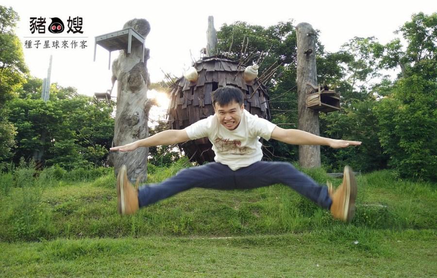 │新竹│寶山漂流木地景藝術。種子星球來作客。特產小黑蚊紅豆冰。好膽你就來吧