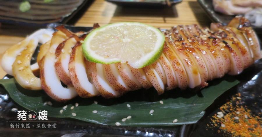 │邀稿│新竹東區深夜食堂。好友相聚來吃日式串燒。覓尋新竹車站附近的宵夜居酒屋