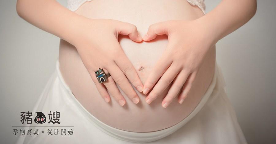 │懷孕│最珍貴的大肚婆紀錄。31週孕婦寫真。一秒變成維納斯。水溝巢婚紗工作室
