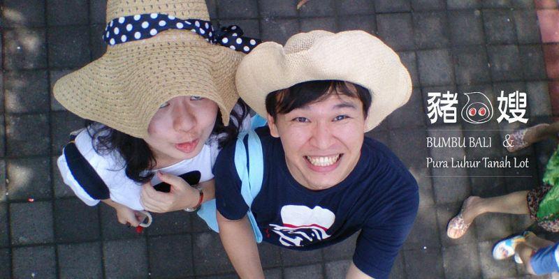 │印尼│峇里島海神廟懶懶逛。必吃 BUMBU BALI 南洋香料風味大餐