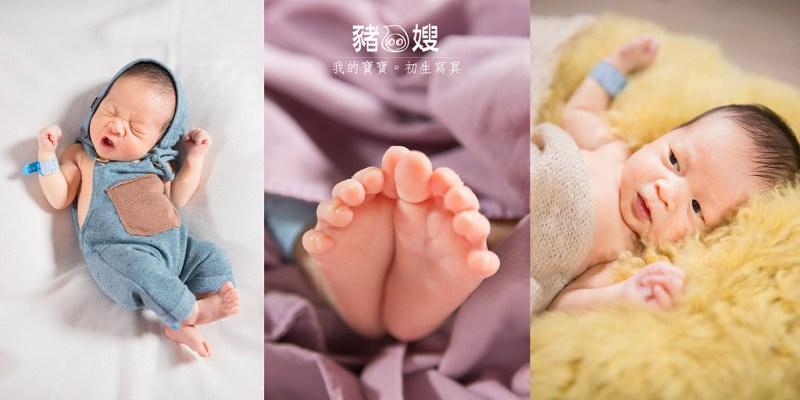 │親子│第一次就賞臉。2W1D新生兒寫真紀錄。那些哭笑之間的感動。小詩琦映像館