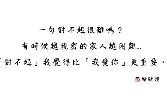 │心情│一句對不起,勝過千言萬語?關於對不起比我愛你更重要的原因