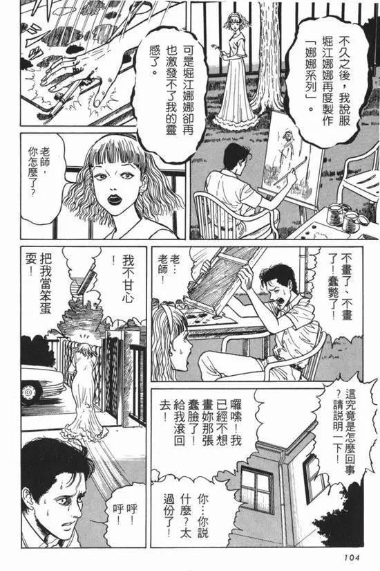 伊藤潤二系列恐怖漫畫富江《畫家》篇 - M頭條