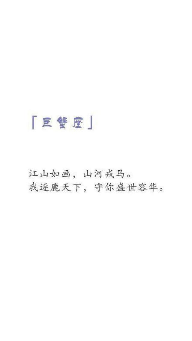 文字桌布鎖屏:當十二星座遇上唯美古風詩句,怎是一個美字了得 - M頭條