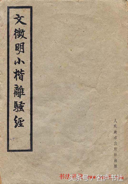 離騷經算的上文徵明的巔峰之作嗎,好多中書協老師不以為然 - M頭條