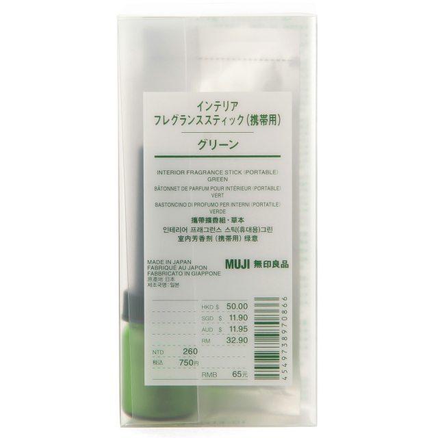 インテリアフレグランススティック・グリーン(携帯用)