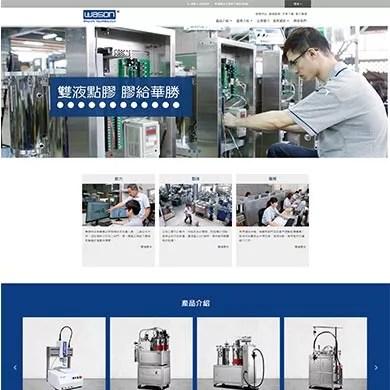 華勝科技-點膠機設備首選品牌