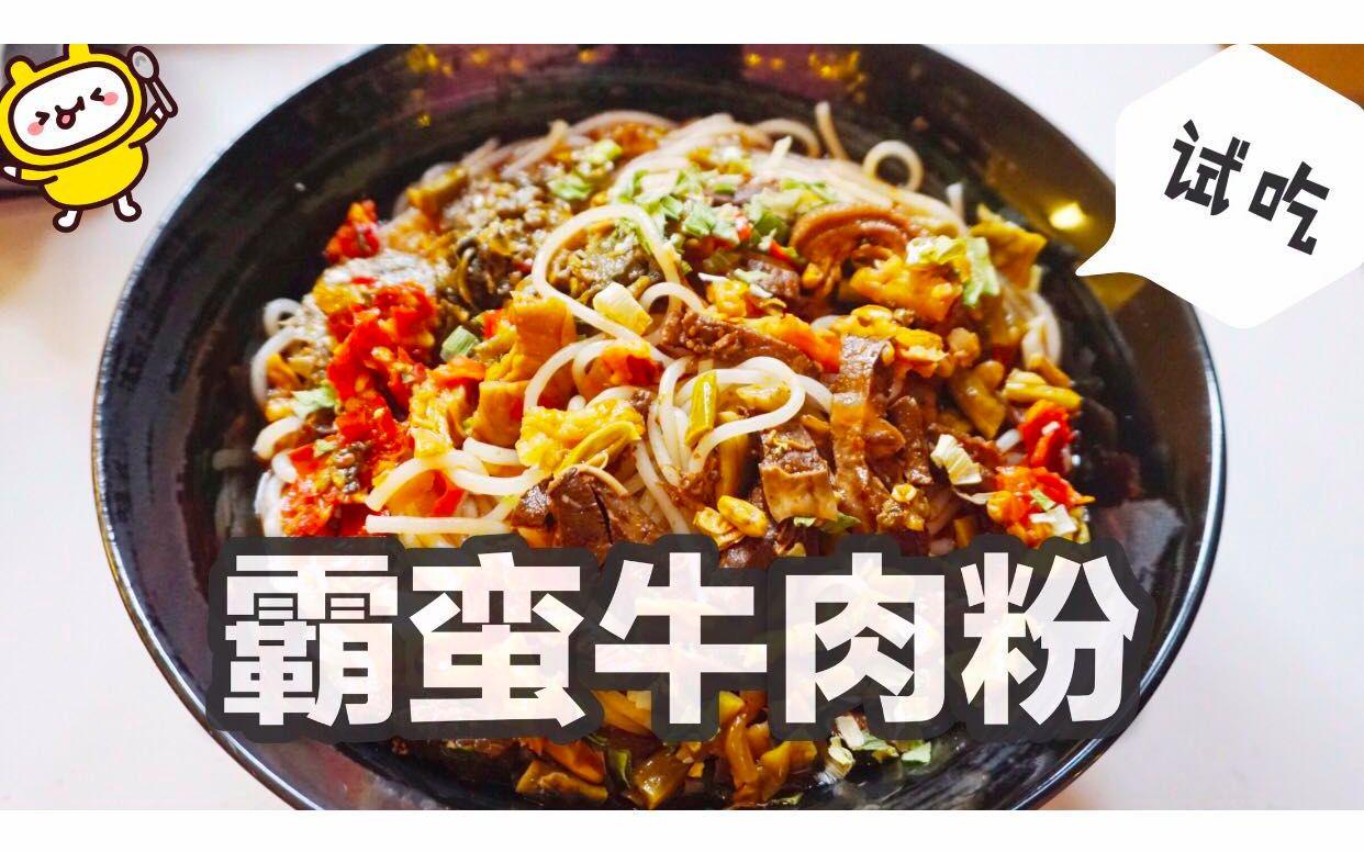 霸蠻牛肉粉快餐連鎖加盟店_加盟費用和加盟條件-中國特許加盟網