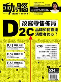 推薦十大財經商業雜誌人氣排行榜【2020年最新版】 | mybest