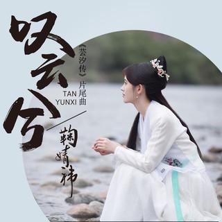 嘆雲兮 (電視劇蕓汐傳片尾曲)-鞠婧禕|MyMusic 懂你想聽的