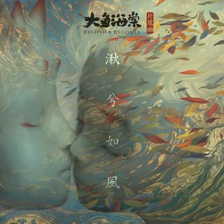 湫兮如風 (電影《大魚海棠》片尾曲)-徐佳瑩|MyMusic 懂你想聽的