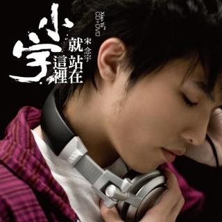 說分手之後-歌詞-小宇-宋念宇 (Xiao Yu) MyMusic 懂你想聽的