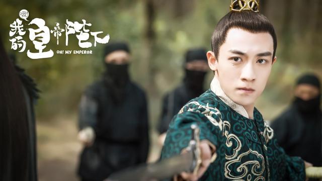 哦!我的皇帝陛下 - 大陸劇 - 戲劇線上看 - myVideo | 陪你每一刻